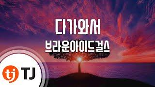 [TJ노래방] 다가와서 - 브라운아이드걸스 / TJ Karaoke