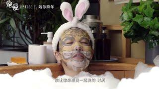 """《宠爱》曝""""爱我还是它""""版预告【预告片先知   20191202】"""
