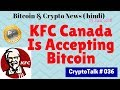 KFC is Accepting Bitcoin,South Korea Crackdown Crypto Exchanges,Japan's DMM Bitcoin Exchange,Bitmain