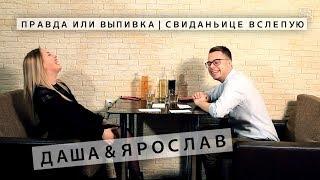 Правда или выпивка | Свиданьице вслепую (Даша & Ярослав)