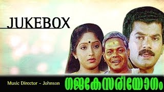 Gajakesariyogam Malayalam Movie Video Jukebox | Innocent, Sunitha