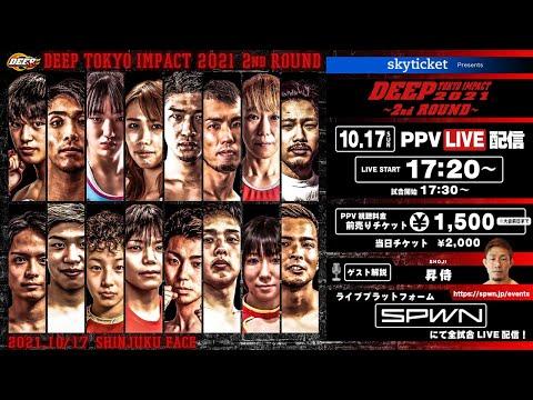10.17 DEEP TOKYO IMPACT 2021 2nd round 前日計量