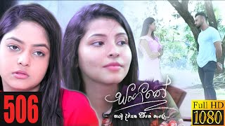 Sangeethe | Episode 506 30th March 2021 Thumbnail