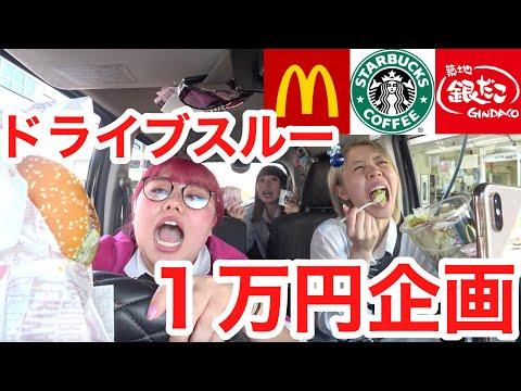 【1万円企画】ドライブスルーとテイクアウトで1万円使い切るまで帰れません!!!