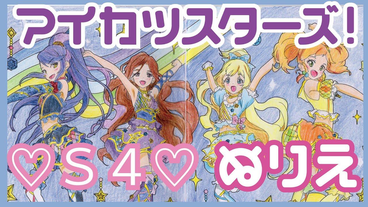 アイカツスターズ S4 Live ぬりえ Coloring Books Youtube