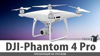 ▼DJI – Introducing Phantom 4 Pro | Презентация на РУССКОМ▼