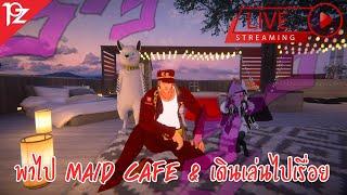 [LIVE] พาไป Maid Cafe & เดินเล่นไปเรื่อย - VRChat ไทย