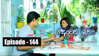 Deweni Inima | Episode 144 24th August 2017 Thumbnail