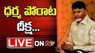 CM Chandrababu Naidu's Dharma Porata Deeksha LIVE || AP Special Status || Vizag || NTV