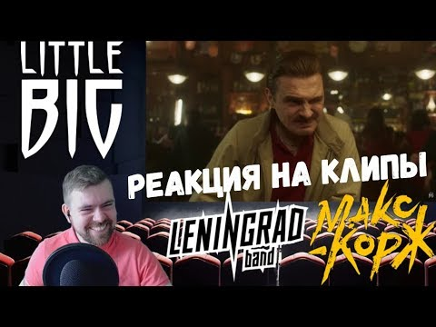 Реакция на Клипы: Ленинград (Кабриолет и i_$uss), Макс Корж (Шантаж), LITTLE BIG (I'M OK)