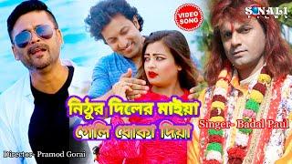Nithur Diler Maiya #গল ধক দয় #Badal Paul #New Purulia Bangla Video 2019