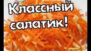 Морковь с чесноком и яблоком!  Просто, вкусно и полезно!