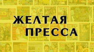 Основатель «желтой» прессы в России