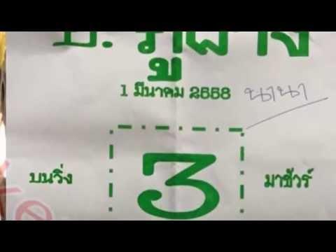 เลขเด็ดงวดนี้ หวยซองอาจารย์ อ.ภูฝาง 1/03/58