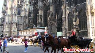 Австрия Вена достопримечательности, Москва Вена, Туры в Вену из Москвы