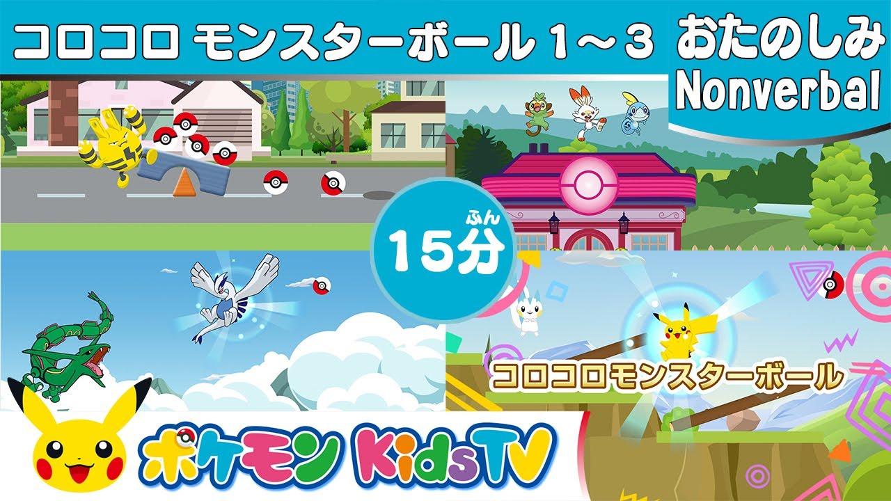 【ポケモン公式】15分コロコロモンスターボール1~3 Rolling Poké Balls Long Ver.-ポケモンKids TV【Nonverbal】