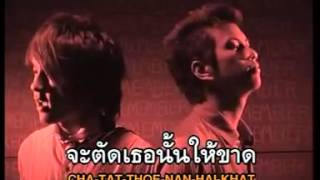 MV เพลง ลืมเธอไม่เก่ง Black Vanilla