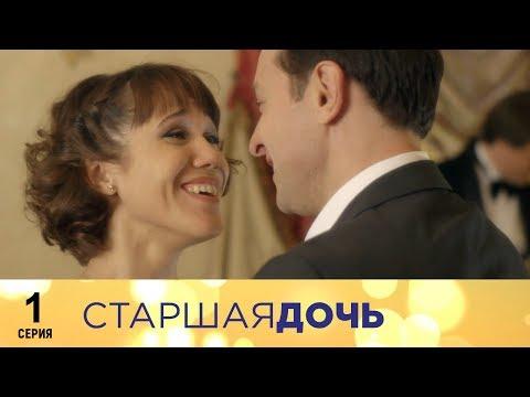 Старшая дочь | 1 серия | Русский сериал