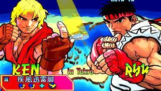 Street Fighter III: New Generation - Ken【TAS】
