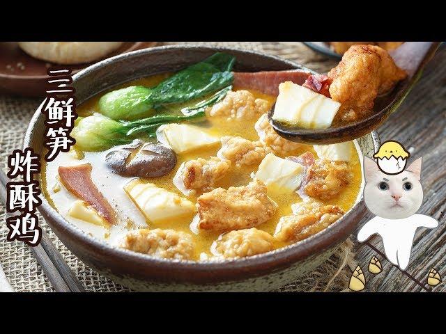 【三鲜笋炸酥鸡】这碗汤,鲜到眉毛都掉了!