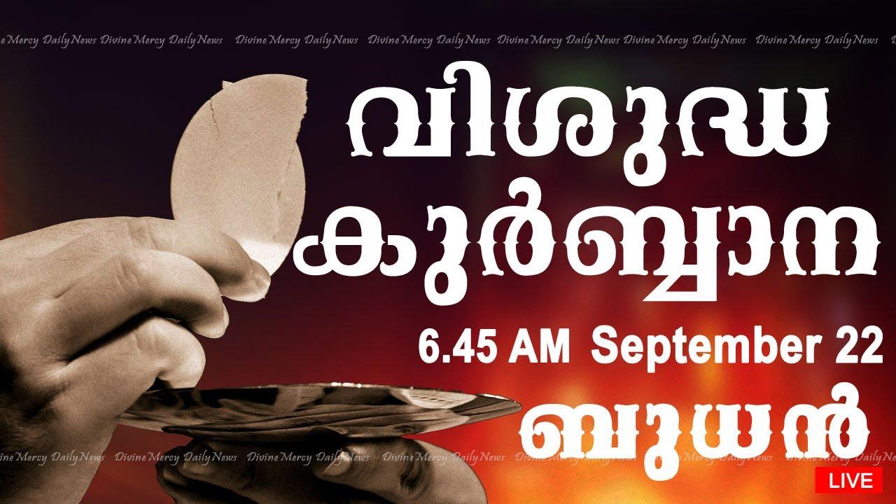 Download Holy Mass I Malayalam Mass I September 22 I Wednesday I Qurbana I 6.45 AM