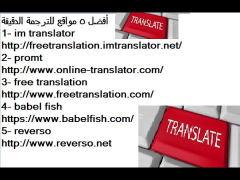 أفضل 5 مواقع للترجمة الفورية الدقيقة/english to spanish/arabic translation