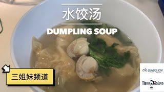 水饺汤食谱 | DUMPLING SOUP RECIPE | Sendo Ichi Seafood |(三姐妹频道)