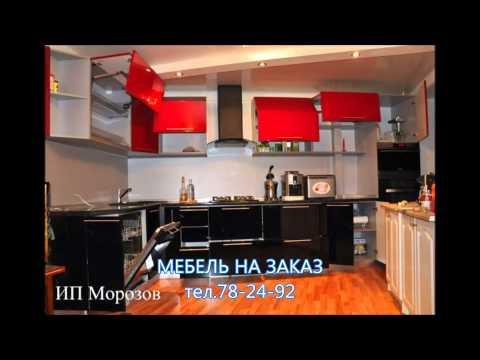мебель +на заказ +в +в новгороде
