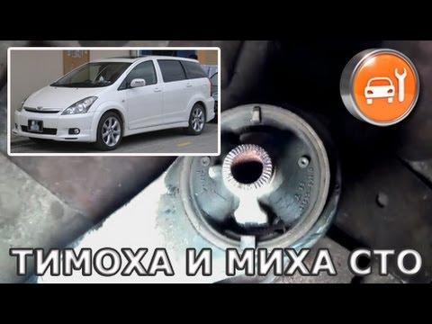 Toyota Wish - Замена задних сайлентблоков передних рычагов