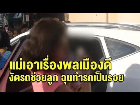 เมียช่างกุญแจงง ช่วยเด็กติดในรถ โดนแม่ฟ้องทำรถเป็นรอย ทนายดังซัดแม่ประมาทเอง คนช่วยแล้วยังไม่สำนึก