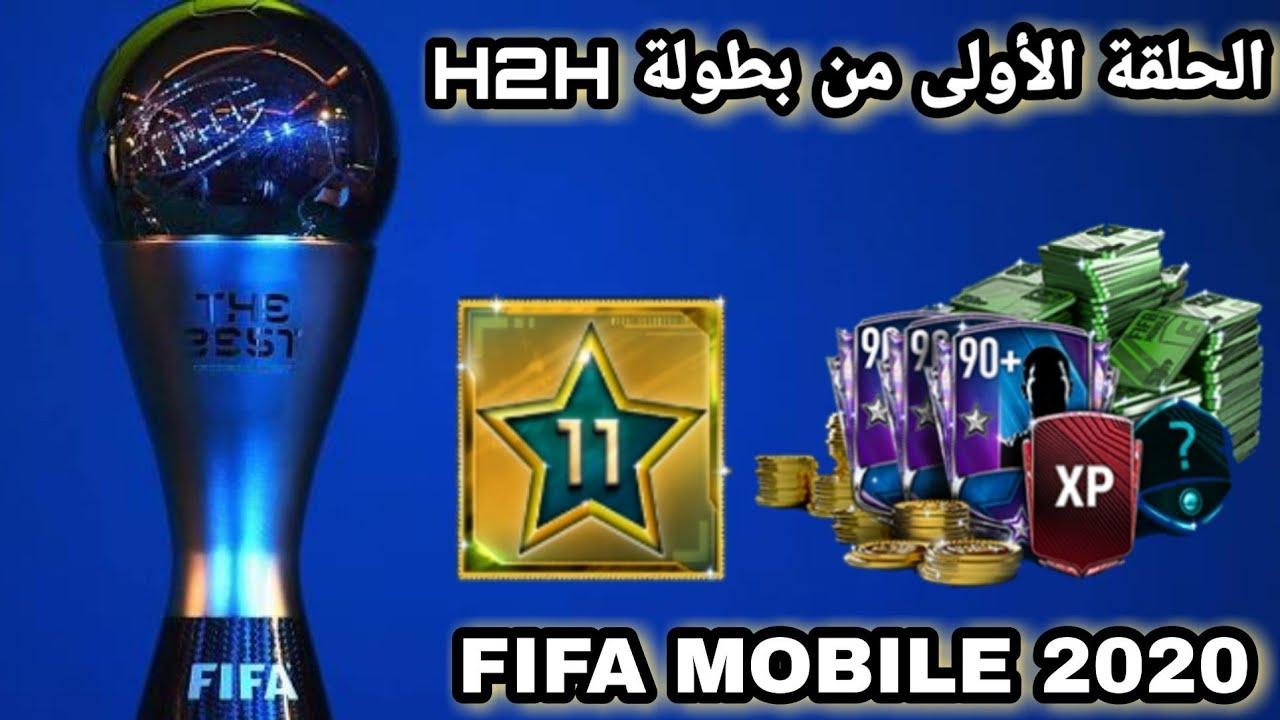 فيفا موبايل 2020    الحلقة الأولى من بطولة H2H ا FIFA MOBILE