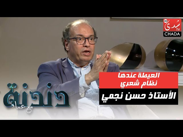 الأستاذ حسن نجمي : العيطة عندها نظام شعري و موسيقي ماشي كيما كايتصورو الناس