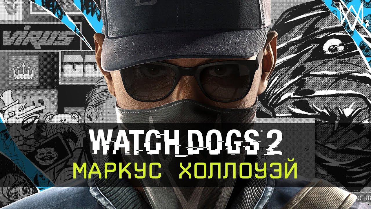 Watch Dogs 2 – Маркус Холлоуэй [RU] - YouTube