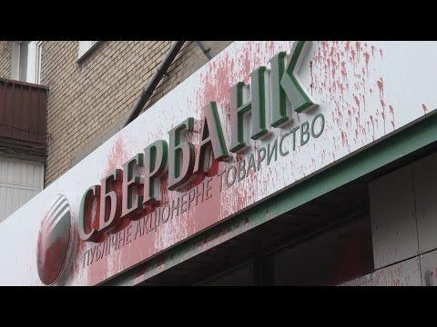 """В Краматорске заблокирована работа отделения """"Сбербанка"""""""