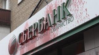 В Краматорске заблокирована работа отделения  Сбербанка