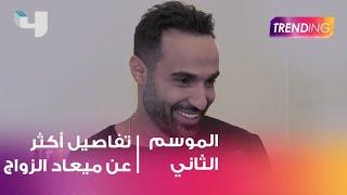 كيف تعرف على خطيبته هنا الزاهد وتفاصيل الزواج في لقاء حصري مع أحمد فهمي