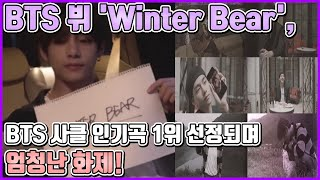 【ENG】BTS 뷔 'Winter Bear', BTS 사클 인기곡 1위 선정되며 엄청난 화제! BTS V 돌곰별곰TV