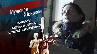 Мама загуляла. Мужское / Женское. Выпуск от 29.03.2021
