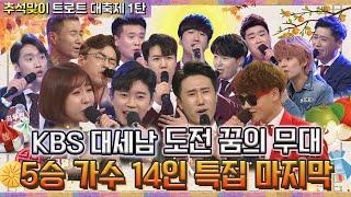 추석맞이 트로트 대축제 1탄 [KBS 도전! 꿈의무대 …