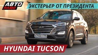 Hyundai Tucson рестайлинг 2018