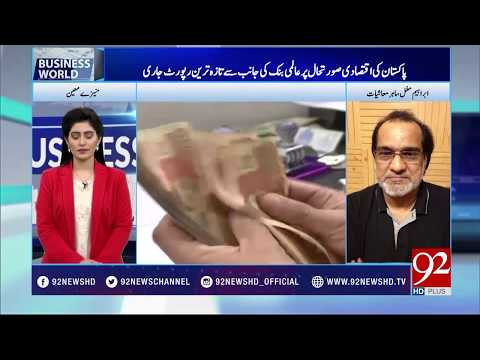World Bank Report On Pakistan Economy about 2017- 13 January 2018 - 92NewsHDPlus