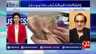 World Bank Report On Pakistan Economy about 2017- 13 January 2018 - 92NewsHDPlus
