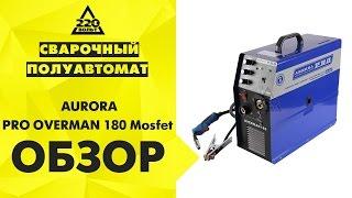 видео Сварочный полуавтомат Aurorapro Overman 180: характеристики