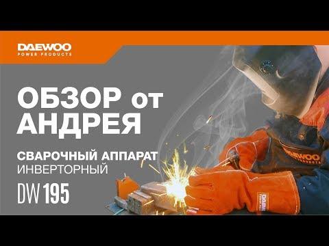 Инверторный сварочный аппарат DAEWOO DW 195