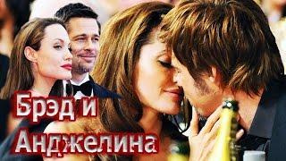 Брэд Питт и Анджелина Джоли: Разводятся или нет?