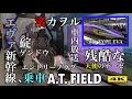 永久保存版 エヴァンゲリオン新幹線 !!! 渚カヲル案内放送&車内映像【4K】