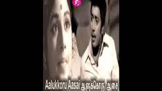 AALUKKORU AASAI : Manjal Araikkum Pothu. Song