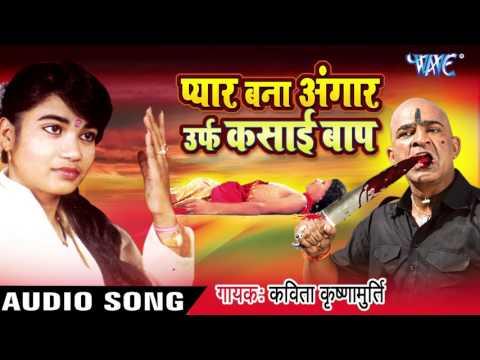 Pyar Bana Angaar Urf Kasai Baap || Kavita Krishanmurti ||Birha Muqabala Bhojpuri Song