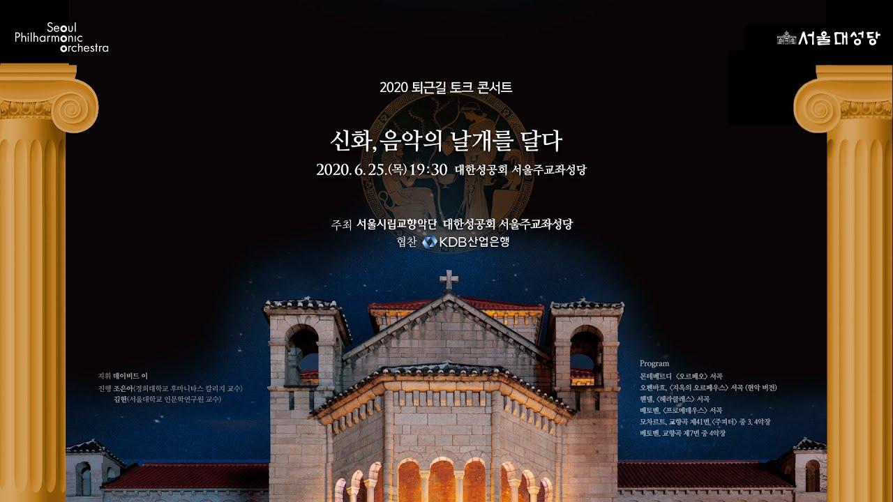 서울시향 퇴근길 토크 콘서트: 신화, 음악의 날개를 달다|Seoul Philharmonic Orchestra Rush Hour Concert