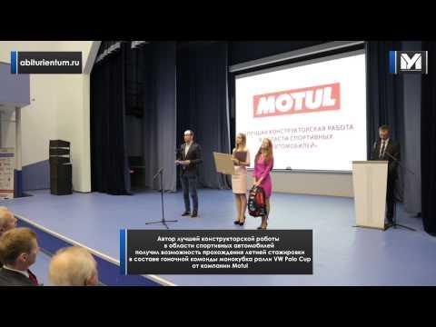 Церемония награждения победителей СНТК-2014 (Университет машиностроения)
